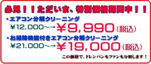 エアコンの価格表示