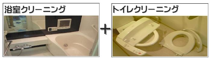 浴室とトイレセット