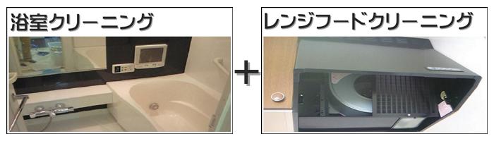 浴室とレンジフードセット
