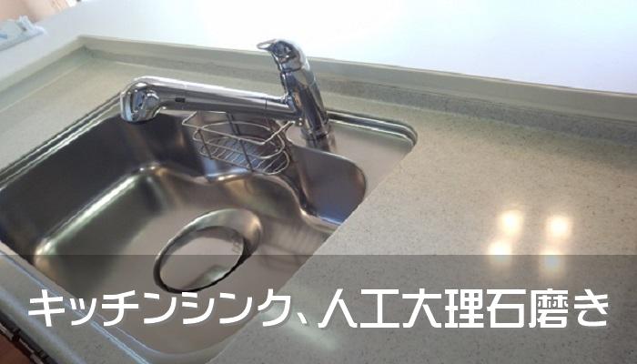 キッチン、シンク人工大理石磨き