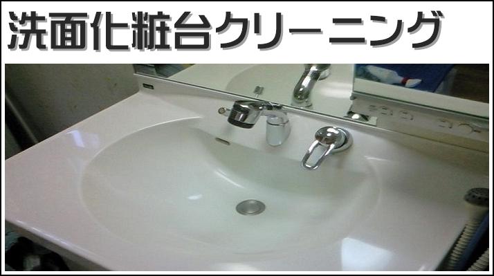 洗面化粧台の清掃
