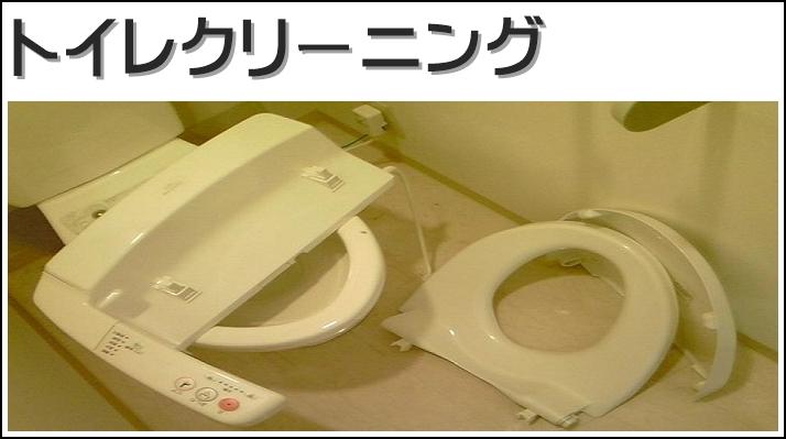 トイレウォシュレットの分解清掃