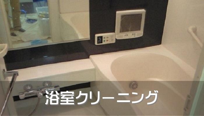 浴室お風呂クリーニング