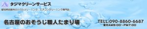 名古屋のハウスクリーニング、エアコンクリーニング専門店