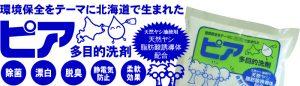 多目的エコ洗剤ピア