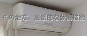 エアコンクリーニングメインページ