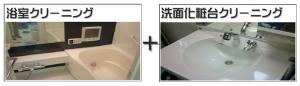 浴室と洗面化粧台