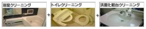 浴室とトイレと仙建化粧台のセット
