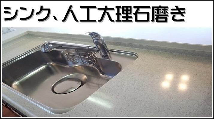 キッチン人工大理石の艶出し研磨