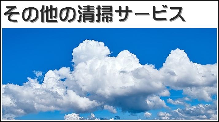 名古屋 エアコン クリーニング
