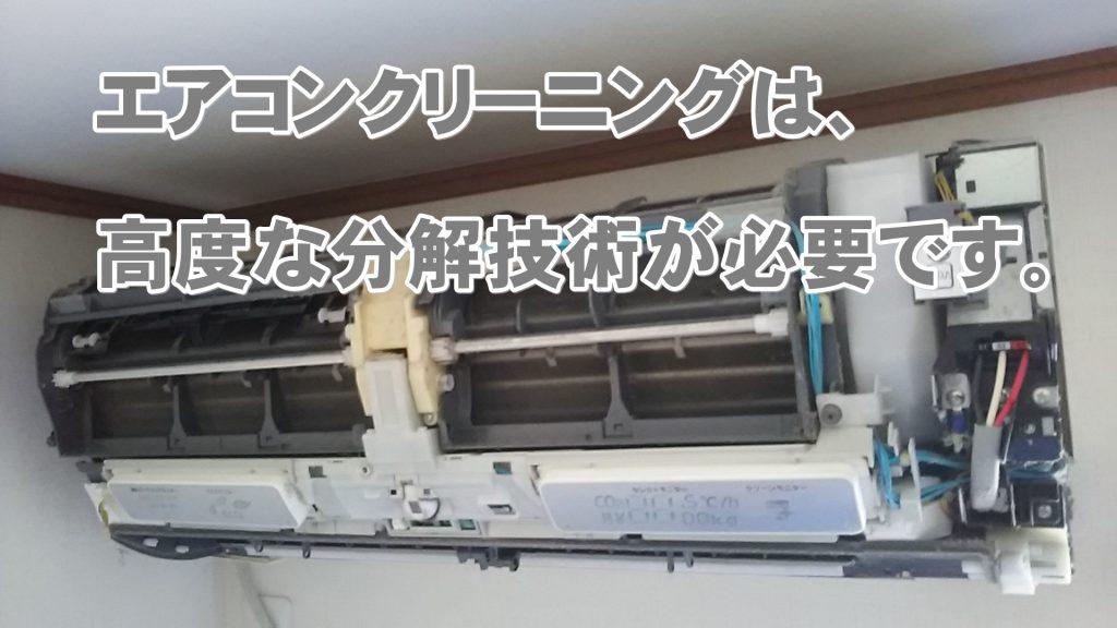 エアコンクリーニング 洗浄 分解技術 解体 プロ ダスキン お掃除本舗 個人業者