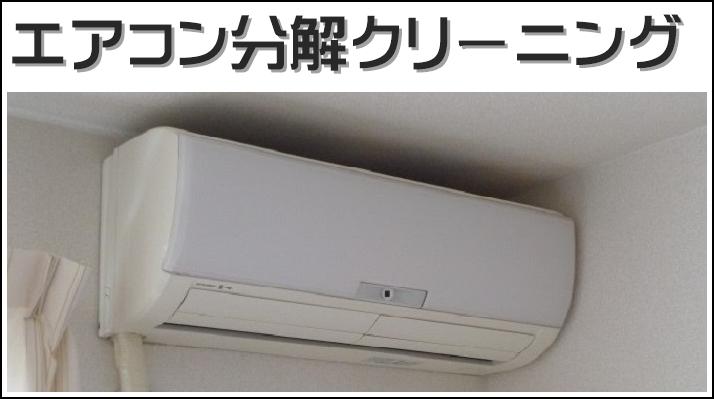 名古屋 一宮 ハウス エアコン 分解 クリーニング 業者