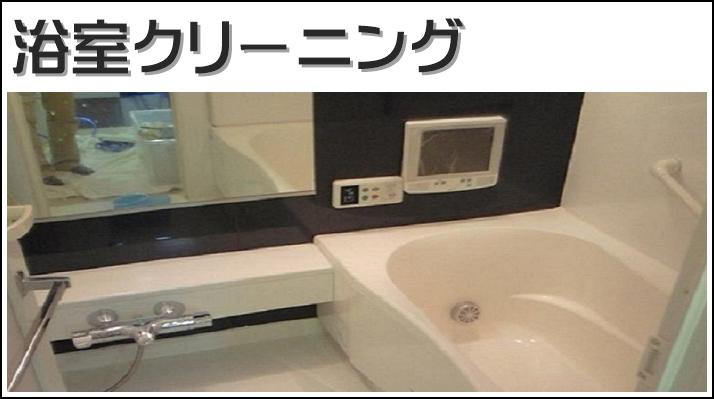 お風呂浴室クリーニング