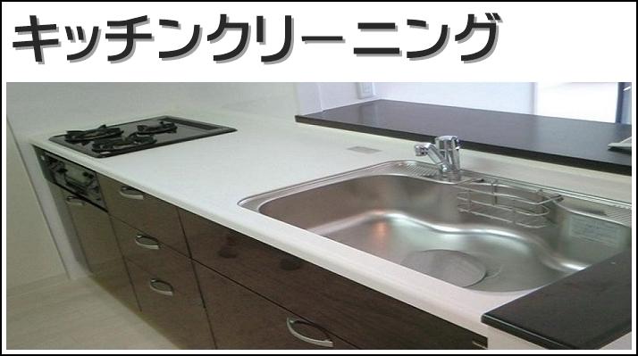 キッチン台所の清掃