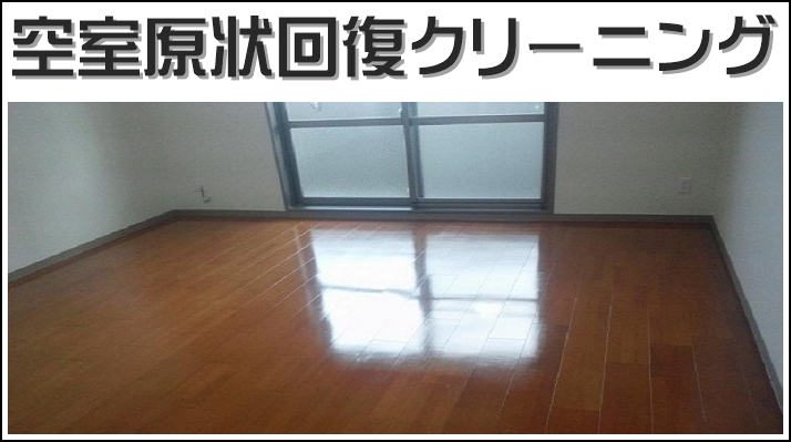 空室原状回復清掃