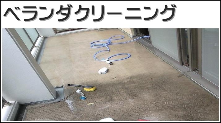 ベランダバルコニーの清掃