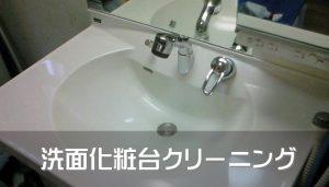 洗面化粧台クリーニング