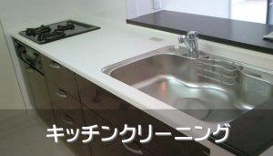 キッチン、台所清掃