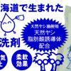 【おすすめ掃除道具】安心、安全な多目的エコ洗剤『ピア』について