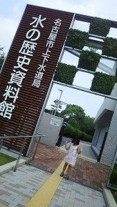 名古屋市上下水道博物館