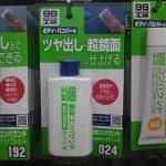 【おすすめ掃除道具】ハウスクリーニングでも使用できる、カー用品アイテムのお話!