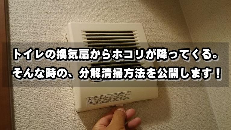 トイレの換気扇からホコリが降ってくる