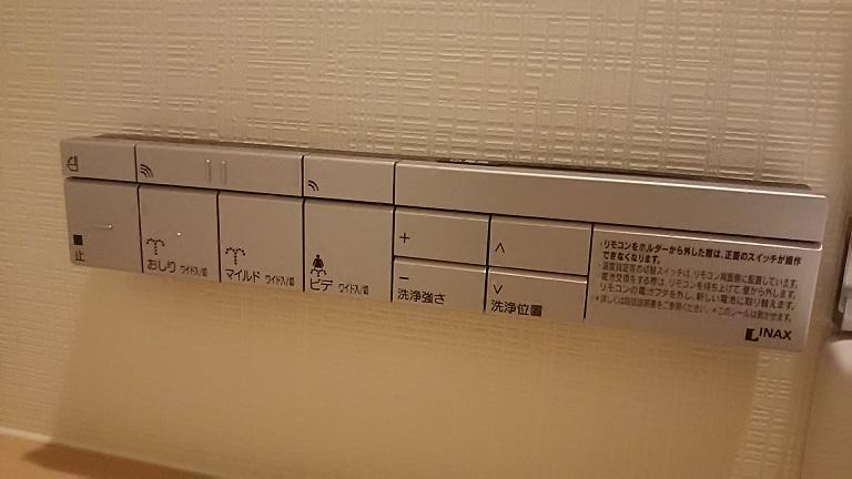 シャワートイレのリモコン 便器との隙間のおそうじ方法 持ち上げ方 レバー 取扱説明書