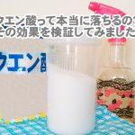 【クエン酸で水垢のお掃除】本当に汚れが落ちるのか、その効果を検証してみた!