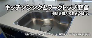 キッチンワークトップ磨き