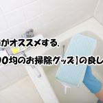 主婦がオススメする100均のお掃除グッズの良し悪し。