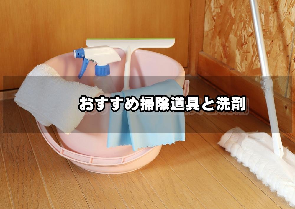 ■おすすめ掃除道具と洗剤