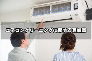 エアコンクリーニングに関する豆知識
