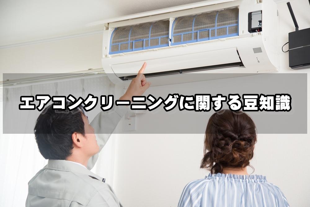 ■エアコンクリーニングの豆知識