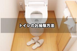 トイレのお掃除方法