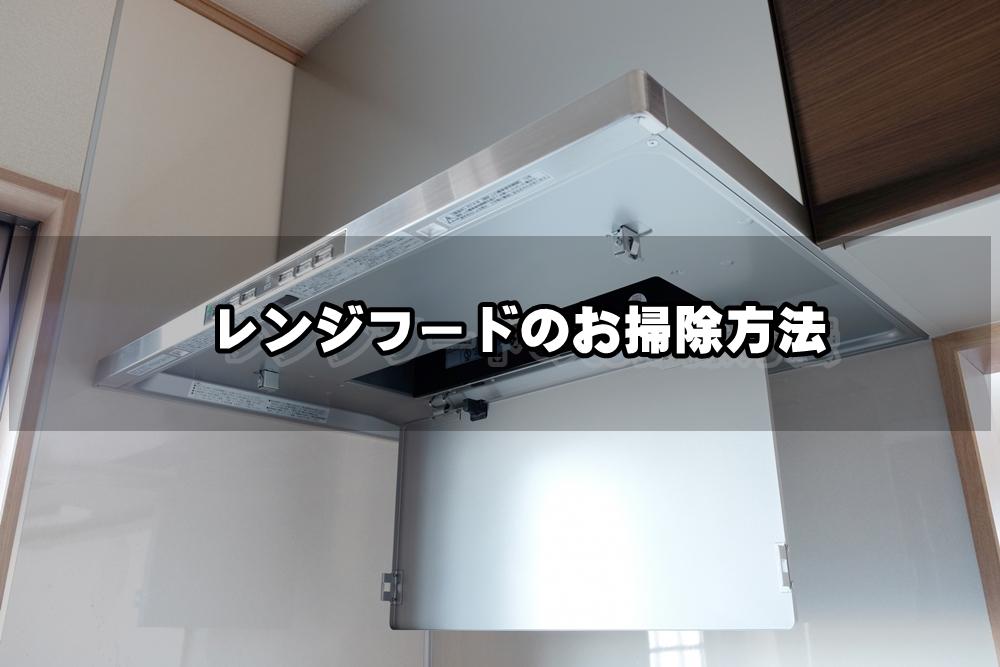 ◆レンジフードのお掃除方法