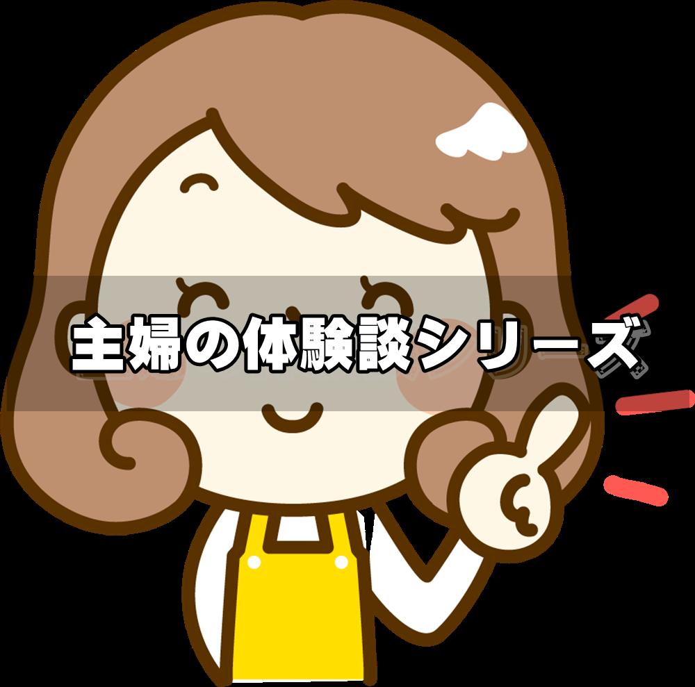 ■主婦の体験談シリーズ