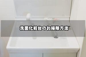 洗面化粧台のお掃除方法