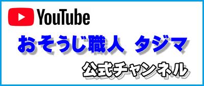 タジマクリーンサービスYouTube公式チャンネル